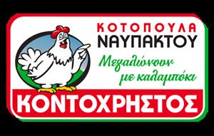 Κοτόπουλα Ναυπάκτου Κοντοχρήστος